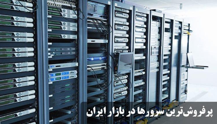 مروری بر پرفروشترین سرورهای برندهای مختلف در بازار ایران شرکت ایمن پرداز آسیم ارائه دهنده قطعات شبکه، سرور، هارد، CPU و لپ تاپ 02177894328
